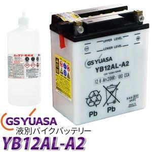 バイク バッテリー YB12AL-A2 YUASA 液別 GSユアサ 長寿命! GS yuasa ユアサ (互換:YB12AL-A FB12AL-A GM12AZ-3A-1 GM12AZ-3A-2 )