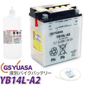 バイク バッテリー YB14L-A2 YUASA 液別 バッテリー 長寿命!長期保管も可能! GS ユアサ (互換:GM14Z-3A FB14L-A2 SB14L-A2 BX14-3A )
