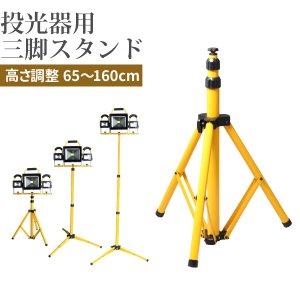 投光器用 三脚スタンド 1灯-3灯 65cm-160cm 折りたたみ式 作業灯 投光器 三脚 スタンド 送料無料
