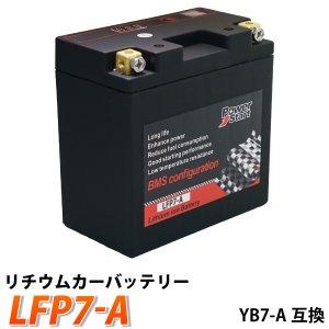 バイク バッテリー YB7-A 互換 【LFP7-A】 リチウムイオンバッテリー ( YB7-A 12N7-4A GM7Z-4A FB7-A ) リチウムイオン バッテリー 1年保証 送料無料