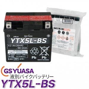 バイク バッテリー 液別 YTX5L-BS GS 国産級品質  (CTX5L-BS FTX5L-BS GTX5L-BS KTX5L-BS STX5L-BS) YUASA GSユアサ 電解液付き