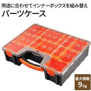 パーツケース 33cm×42.5cm ツールボックス 工具箱 小物整理 2サイズトレー付き