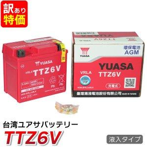 【訳あり特価】バイク バッテリー YTZ6V 互換 【TTZ6V】 台湾 ユアサ (互換: YTZ6V GTZ6V YTX5L-BS YTZ7S TTZ7SL)
