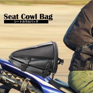 バイク シートカウルバッグ ブラック 合皮 小物入れ 雨具入れ シートバッグ リアバッグ カウル型 カウルバッグ 固定ベルト付き ツールバッグ 手提げ ショルダーバッグ バイク用品 送料無料