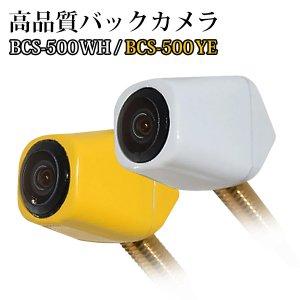 バックカメラ ナンバープレートに簡単取付できる車載用バックカメラ BCS-500 ホワイト(BCS-500WH) イエロー(BCS-500YE)