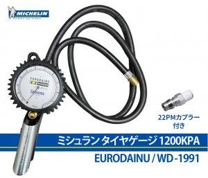 Michelin タイヤゲージ EURODAINU WD-1991 エアーゲージ 1200kpa 変換カプラー付き