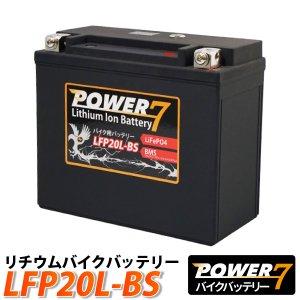 バイク バッテリー YTX20L-BS 互換【LFP20L-BS】 リチウムイオンバッテリー (互換: YTX20HL-BS GTX20L-BS FTX20L-BS ) リチウムイオン バッテリー