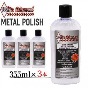 [White Diamond] METAL POLISH 355ml 3本セット 金属 酸化 汚れ除去 ツヤ出し コーティング 鏡面仕上げ 磨き剤 研磨剤 コンパウンド ホワイトダイヤモンド 送料無料