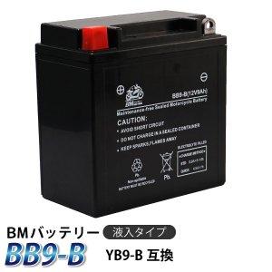 バイク バッテリー YB9-B 互換【BB9-B】 充電・液注入済み( YB9-B/SB9-B / BX9-4B / FB9-B / 12N9-4B-1 / GM9Z-4B) 1年保証 送料無料
