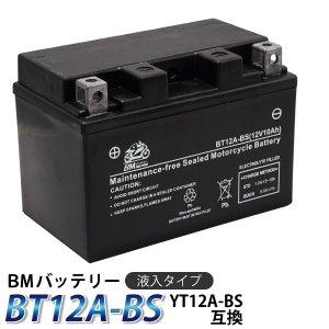 バイク バッテリー YT12A-BS 互換【BT12A-BS】 充電・液注入済み( YT12A-BS/ST12A-BS FT12A-BS FTZ9-BS ) 1年保証 送料無料