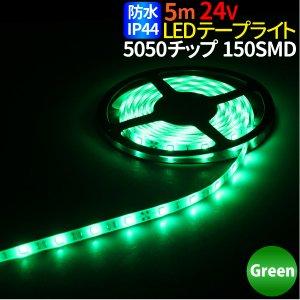 LEDテープ 5m 防水 24V 選択 LEDテープ 防水 IP44 5050チップ 150SMD LEDテープライト 防水 正面発光 間接照明 看板照明 棚下照明 イルミネーション グリーン