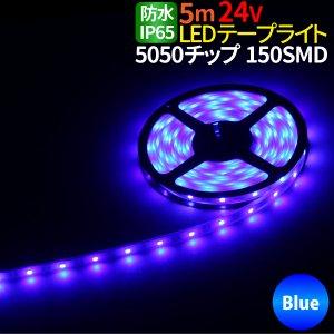 LEDテープ 5m 防水 24V 選択 LEDテープ 防水 IP44 5050チップ 150SMD LEDテープライト 防水 正面発光 間接照明 看板照明 棚下照明 イルミネーション ブルー