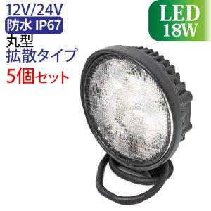 作業灯 LED 18W 5個セット 高品質 防水 ノイズレス 広範囲に明るい拡散タイプ 12V 24V 広角 LED作業灯 ワークライト 防水 フォークリフト トラック 船舶 倉庫作業 作業用