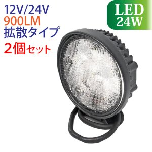 LED 作業灯 24W 2個セット 高品質 防水 ノイズレス 広範囲に明るい拡散タイプ 12V 24V 広角 LED作業灯 ワークライト 防水 フォークリフト トラック 船舶 倉庫作業 作業用