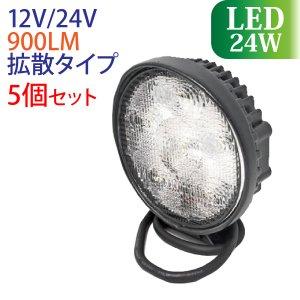 LED 作業灯 24W 5個セット 高品質 防水 ノイズレス 広範囲に明るい拡散タイプ 12V 24V 広角 LED作業灯 ワークライト 防水 フォークリフト トラック 船舶 倉庫作業 作業用 ライト