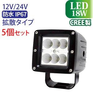 LED 作業灯 18W CREE 5個セット 高品質 防水 ノイズレス 広範囲に明るい拡散タイプ 12V 24V 広角 ワークライト 防水 フォークリフト トラック 船舶 倉庫作業 作業用 ライト