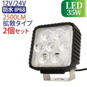 作業灯 LED 35W 2個セット 高品質 防水 ノイズレス 広範囲に明るい拡散タイプ CREE製LEDチップ 12V 24V 広角 ワークライト トラック 船舶 倉庫作業 作業用 ライト