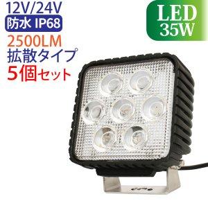 作業灯 LED 35W 5個セット 高品質 防水 ノイズレス 広範囲に明るい拡散タイプ CREE製LEDチップ 12V 24V 広角 ワークライト フォークリフト トラック 船舶 倉庫作業 作業用