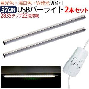 USB LEDライト 37cm 2本セット バーライト マグネット 22LED 白昼食・温白色 中間スイッチで切り替え可 PC周辺機器 デスクライト 卓上ライト 車中泊 夜 夜間 電灯 送料無料