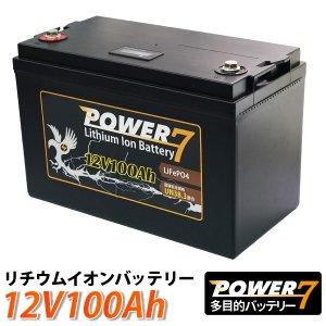 リチウムイオンバッテリー 12V100Ah 多目的用バッテリー BMS バッテリーマネージメントシステム リチウムイオン LiFePO4 直列 並列接続