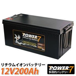リチウムイオンバッテリー 12V200Ah 多目的用バッテリー BMS バッテリーマネージメントシステム リチウムイオン LiFePO4 直列 並列接続