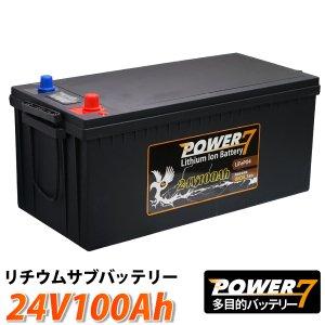 24V 100Ah バッテリー 軽量 リチウムイオンバッテリー ソーラー充電 蓄電池 キャンピングカー トラック サブバッテリー UPS 非常用電源