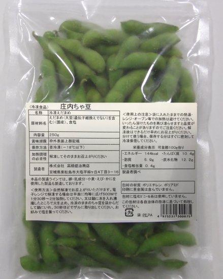 庄内ちゃ豆(庄内産冷凍茶豆)