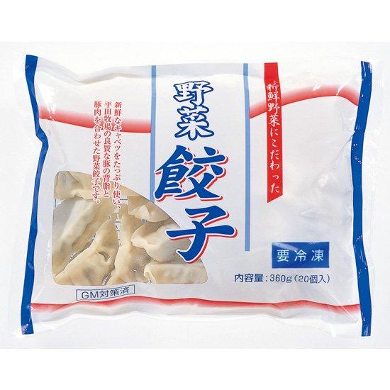 野菜餃子(20個)