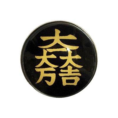 20mmガラスピンバッジ・家紋/大一大万大吉