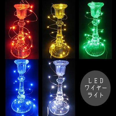 LEDワイヤーライト(ブルー)