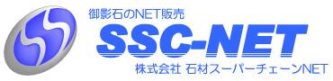 御影石 建築石材のネット販売 SSC-NET