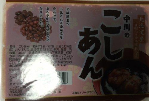 中川 北海道産小豆・金時豆使用 こしあ...
