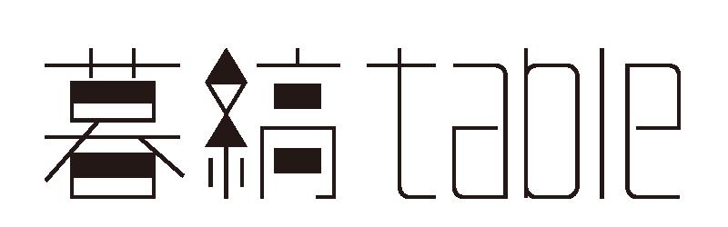 暮縞TABLE