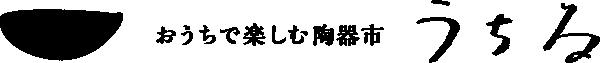 和食器通販|おうちで楽しむ陶器市 うちる