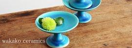 【残りわずか】wakako ceramics