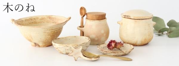 木のね 陶磁器