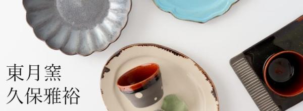 東月窯 陶磁器