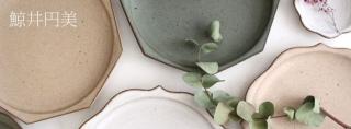 【残りわずか】鯨井円美 陶磁器