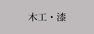■木工・漆■