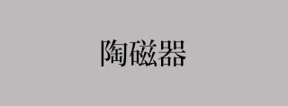■陶磁器■