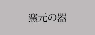 ■窯元の器■