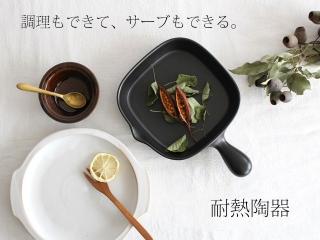 【特集】調理もできて、サーブもできる。耐熱陶器