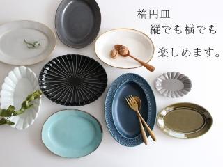 【特集】縦でも横でも使えて便利!楕円皿(オーバル皿)