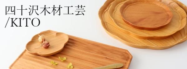 四十沢木材工芸/KITO 木工・漆