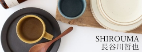 SHIROUMA/長谷川哲也 陶磁器