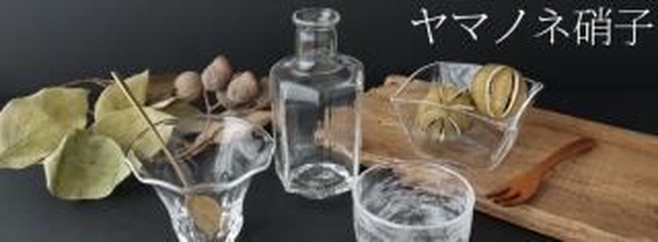 ヤマノネ硝子 ガラス