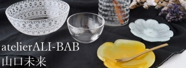 atelier ALI-BAB 山口未来 ガラス