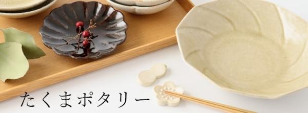 【Soldout】たくまポタリー 宅間祐子 陶磁器