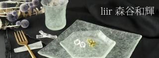 liir 森谷和輝 ガラス
