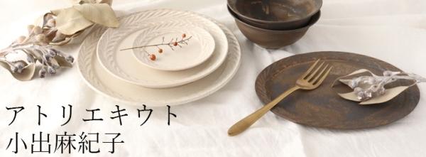 アトリエキウト 小出麻紀子 陶磁器
